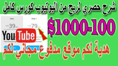 الربح من اليوتيوب بدون صوتك ولا وجهك/افضل استراتيجية للربح من الانترنت عبر النسخ و اللصق1000$ شهريا