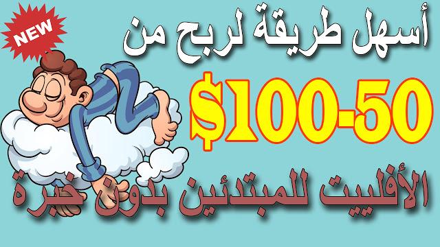 الربح من الانترنت - ربح من 50-100دولار- اسهل طريقة لربح من الانترنت للمبتدئين -افلييت - (affiliate make money )