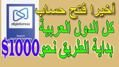 تفاصيل المرفق الربح-من-الانترنت-طريقة-فتح-حساب-مفعل-في-digistore24-لكل-الدول-العربية-2021.