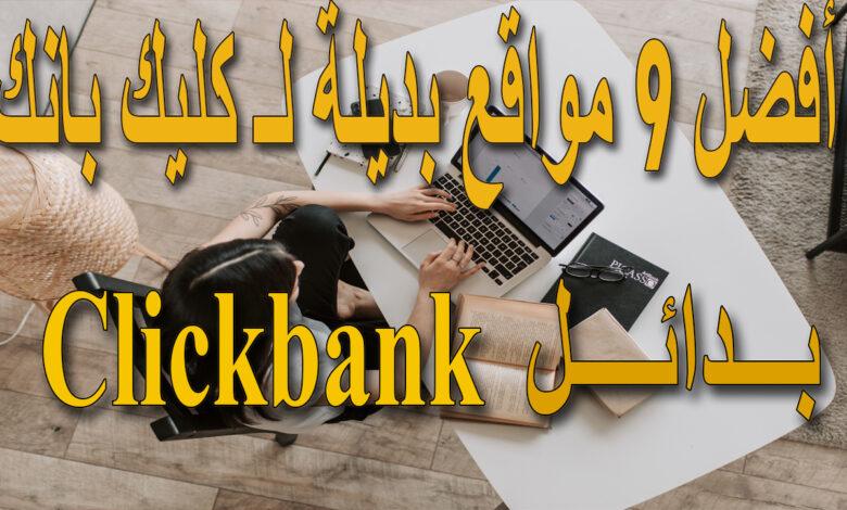 أفضل 9 بدائل clickbank لربح من التسويق بالعمولة (افلييت) في عام 2021