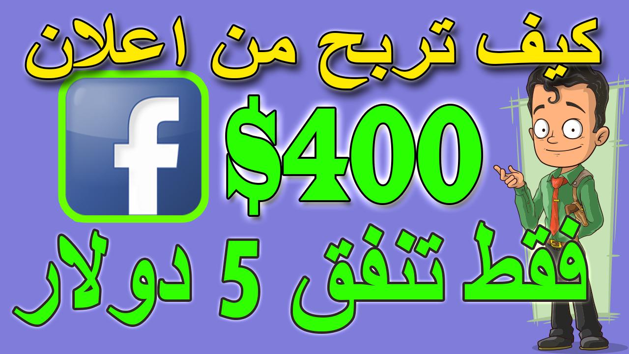 اربح 400 دولار يومياً Facebook الربح من الانترنت 2021 للمبتدئين بدون راس مال .