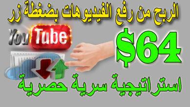 الربح من الانترنت | اربح المال من الفيديوهات عبر النسخ و اللصق | الربح من الانترنت للمبتدئين