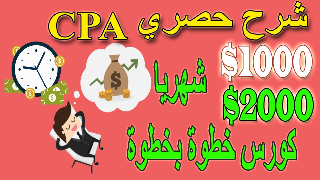 الربح من الانترنت | الربح من CPA | الربح من الانترنت للمبتدئين