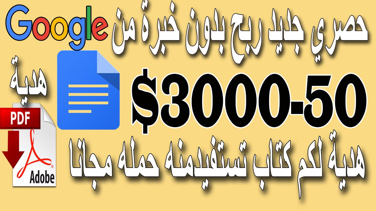 الربح من الانترنت - من غوغل - حصري جديد