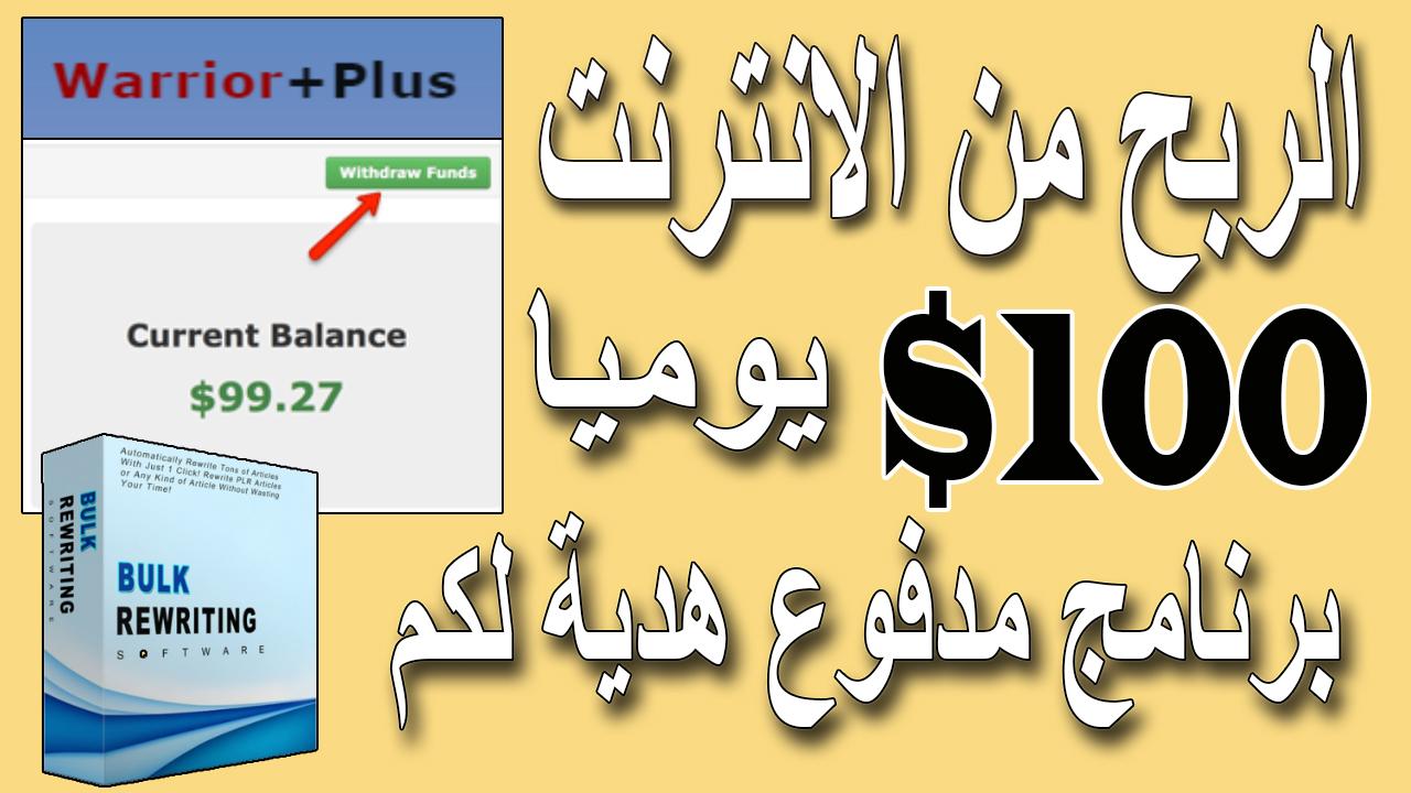 الربح من الانترنت - 100 دولار يوميا | افلييت للمبتدئين