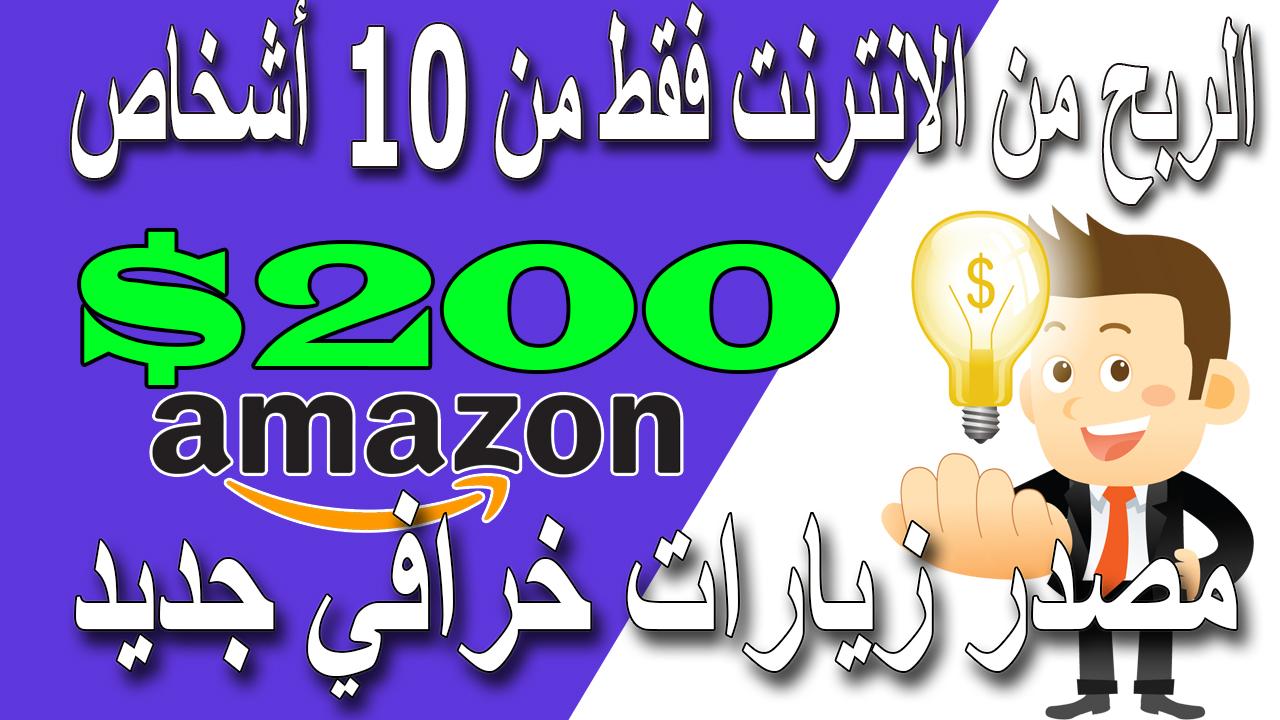 الربح من الانترنت - 200 دولار يوميا باستعمال من امازون - مع طريقة التسجيل Amazon