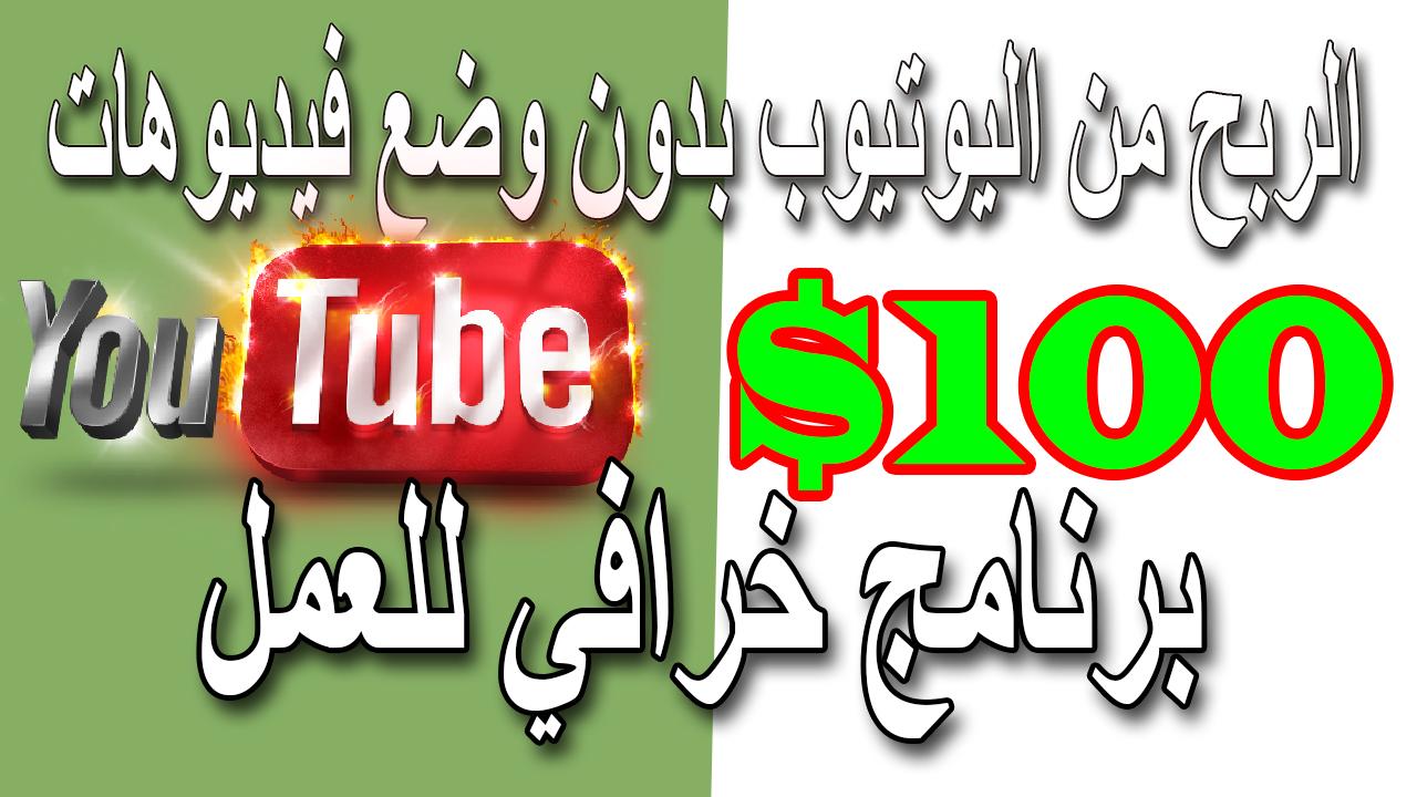 الربح من اليوتيوب بدون عمل فيديوهات - الربح من الانترنت