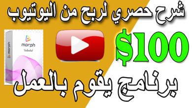 1 / 1 – حصري الربح من اليوتيوب بدون عمل فيديوهات 100 دولار يوميا الربح من الانترنت