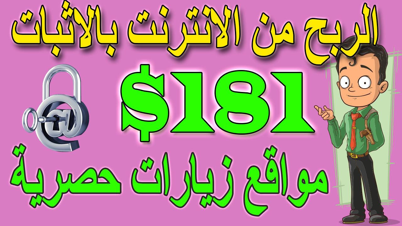 ربح-181-دولار-مع-اثبات-السحب-الربح-من-الانترنت