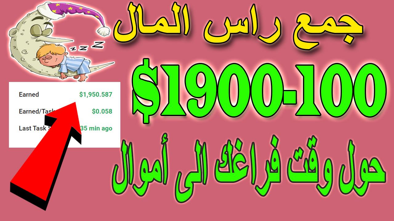 كيفية ربح من 100 - 1900 دولار للمبتدئين  افضل طرق الربح من الانترنت