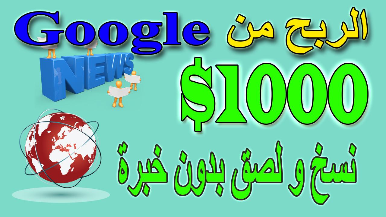 الربح من الانترنت   ربح 1000 دولار باستخدام جوجل