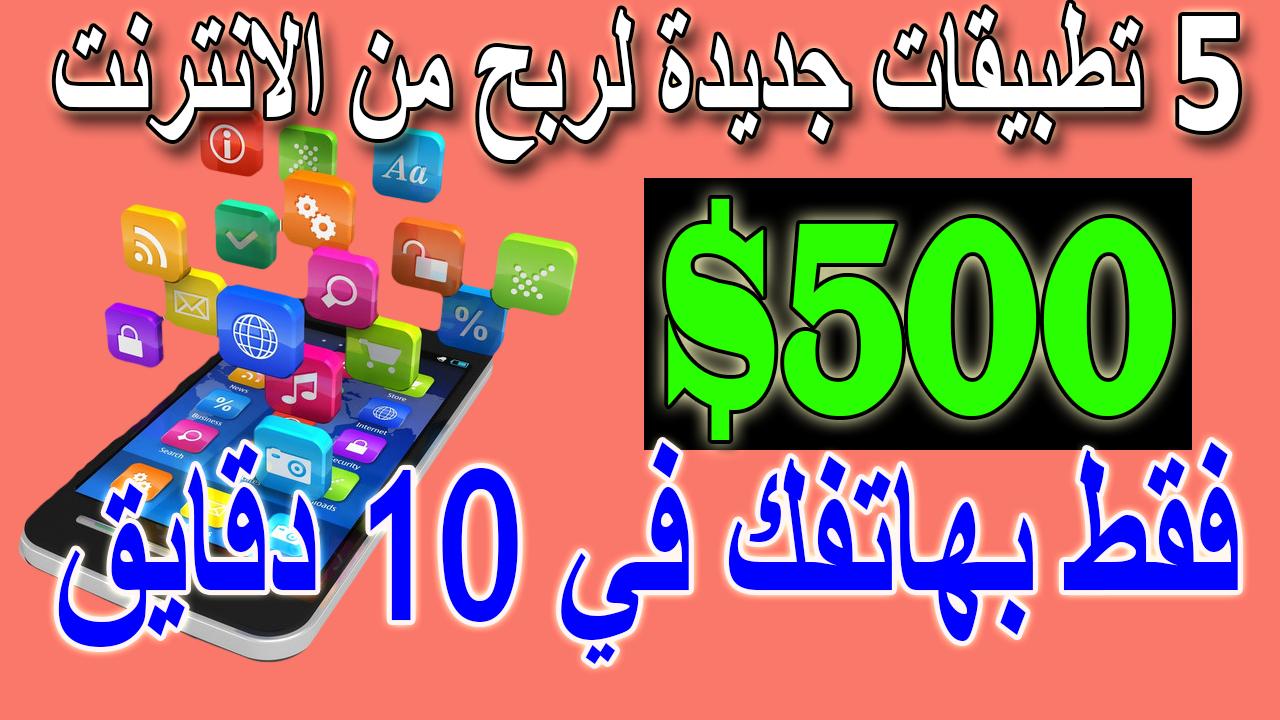 تطبيقات جديدة لربح 500 دولار كل يوم الربح من الانترنت