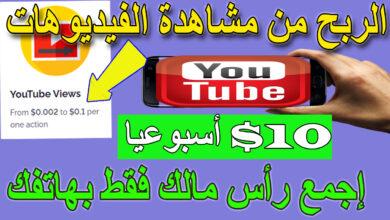ربح المال عن طريق الهاتف | الربح من مشاهدة الفيديوهات | الربح من الانترنت
