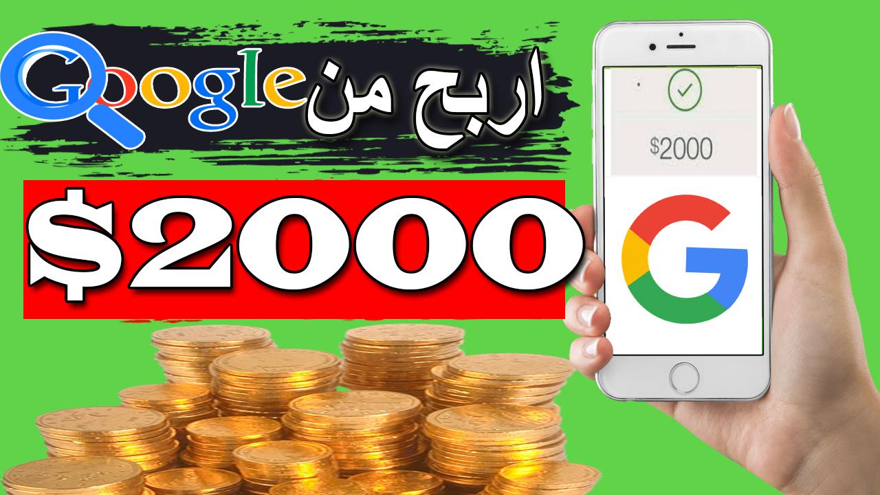اربح 2000 دولار من البحث في جوجل الربح من بحث GOOGLE يوميا