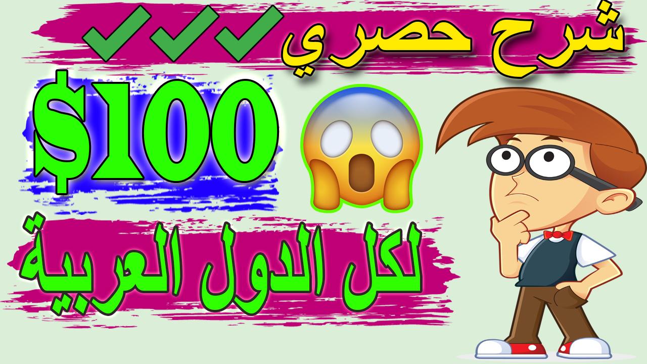 الربح من الانترنت | ربح 200 دولار يوميا لكل الدول العربية حصري جديد