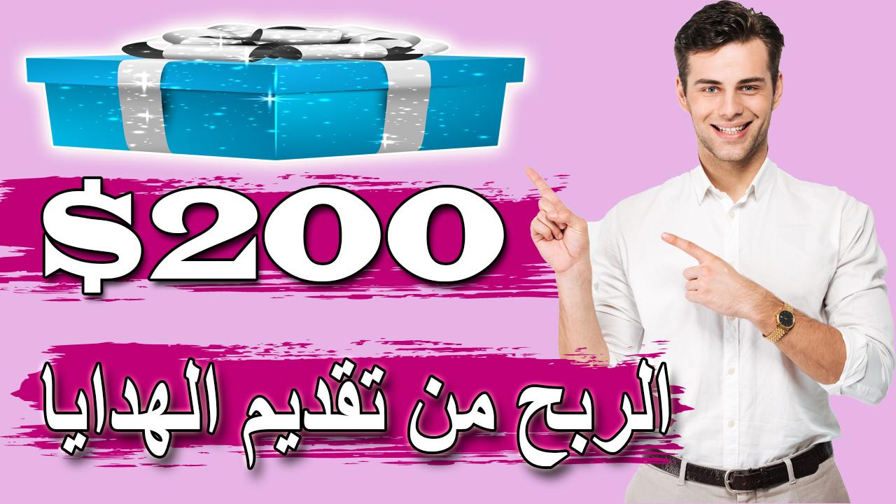 الربح من الانترنت | ربح 200 دولار يوميا من تقديم الهدايا | ربح المال من الانترنت