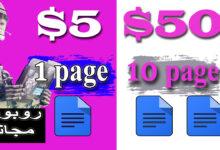 الربح من الانترنت | ربح 5 دولار من الكتابة| ربح المال من الانترنت