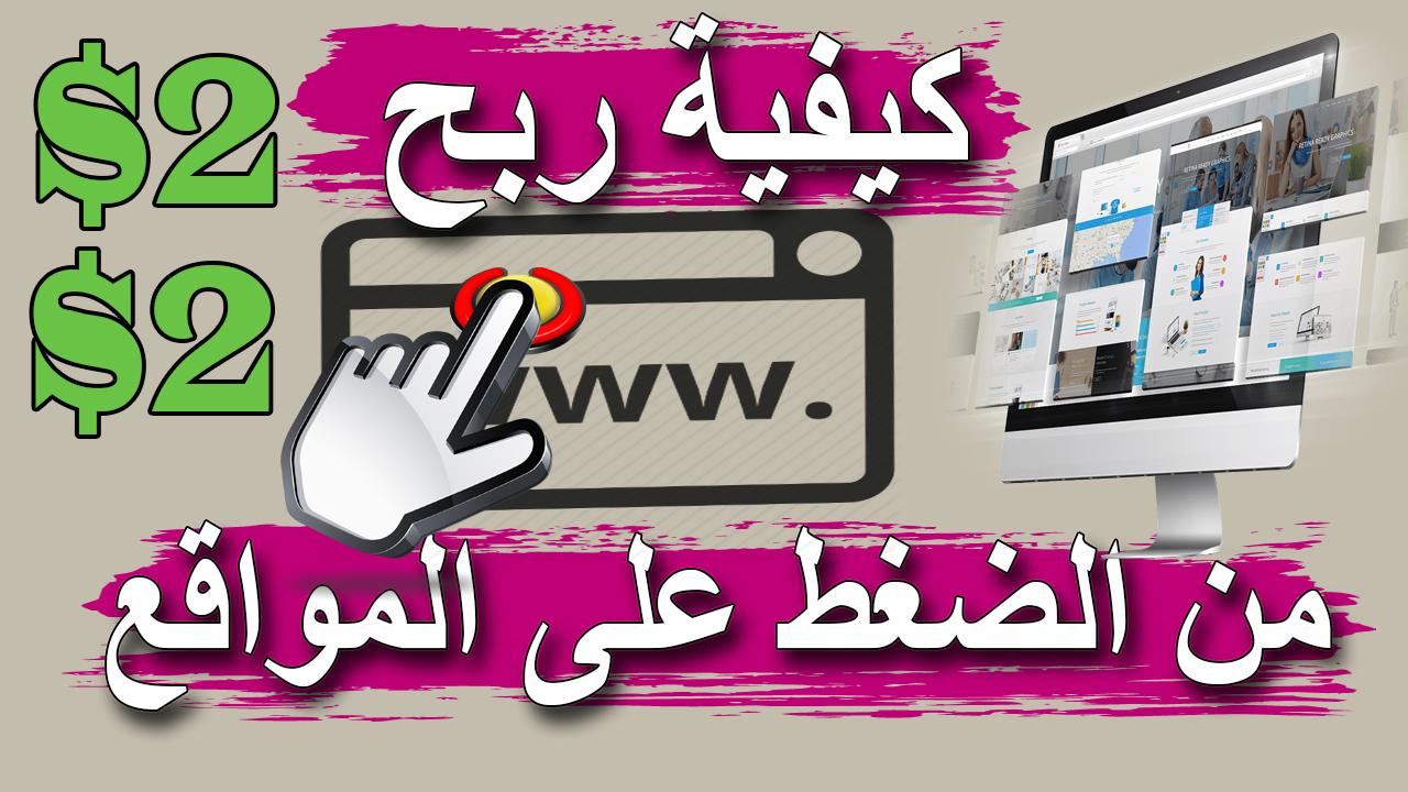 الربح من الانترنت | 2 دولار من الضغط على المواقع