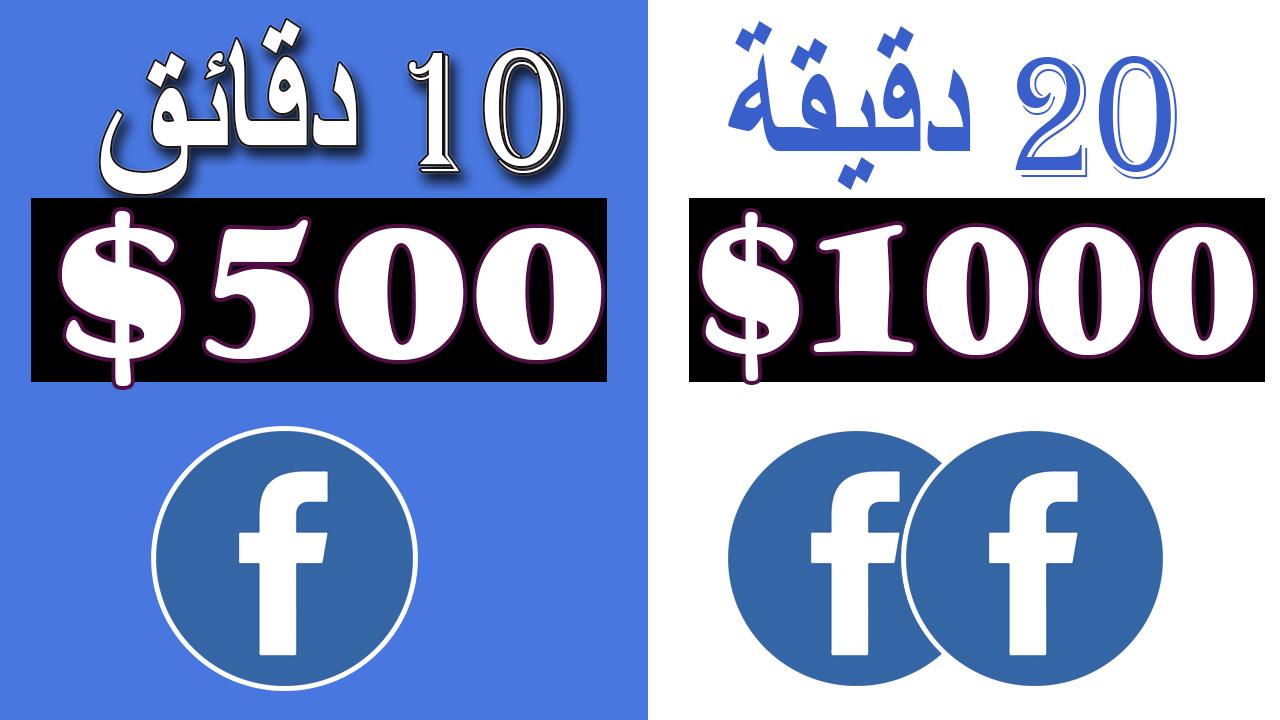 الربح من الفيس بوك | كسب المال من الصور مجانا | الربح من الانترنت للمبتدئين