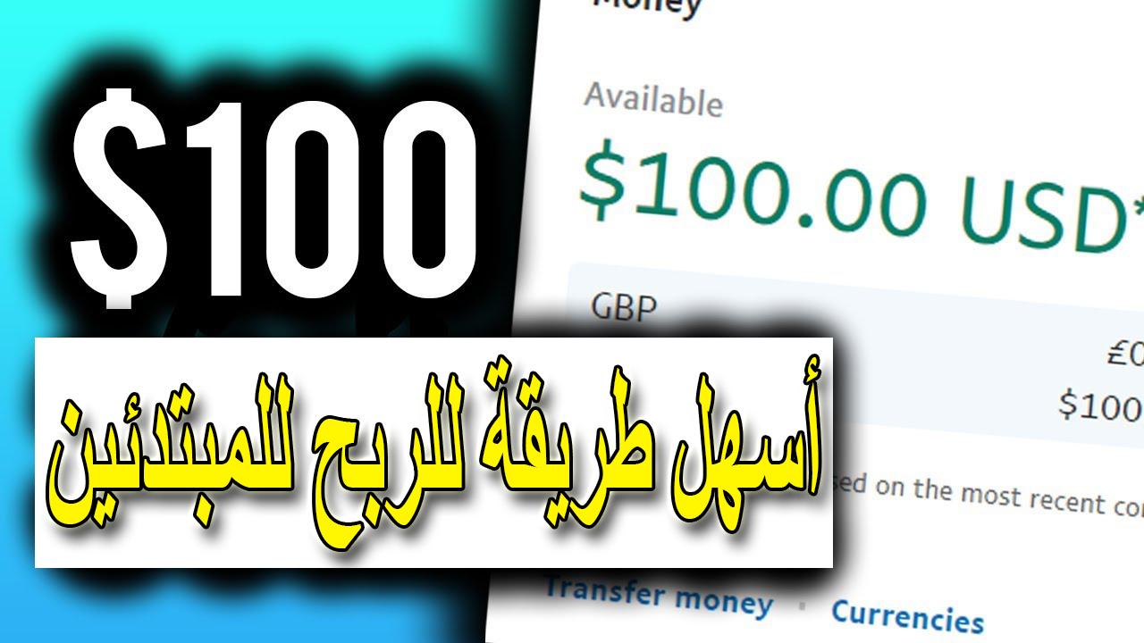 ربح 100 دولار اسبوعيا الربح من الانترنت للمبتدئين بدون راس مال
