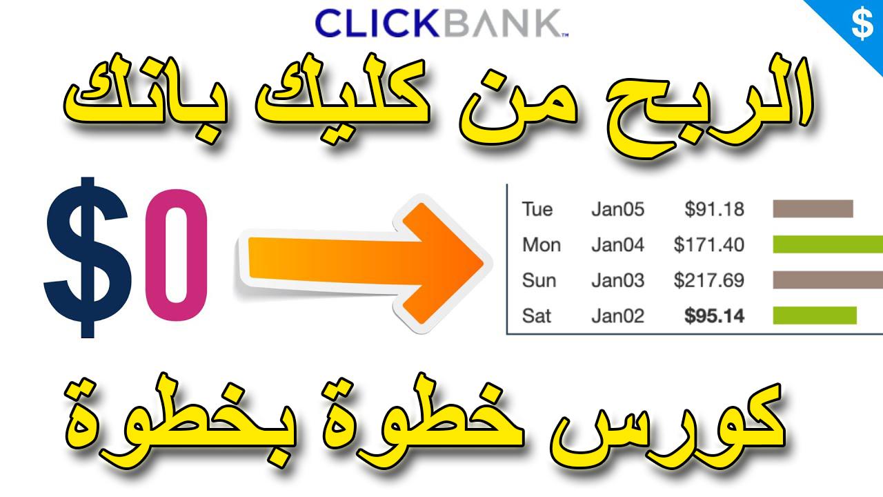 ربح المال مجانا من Clickbank للمبتدئين | كورس كامل | التسويق بالعمولة