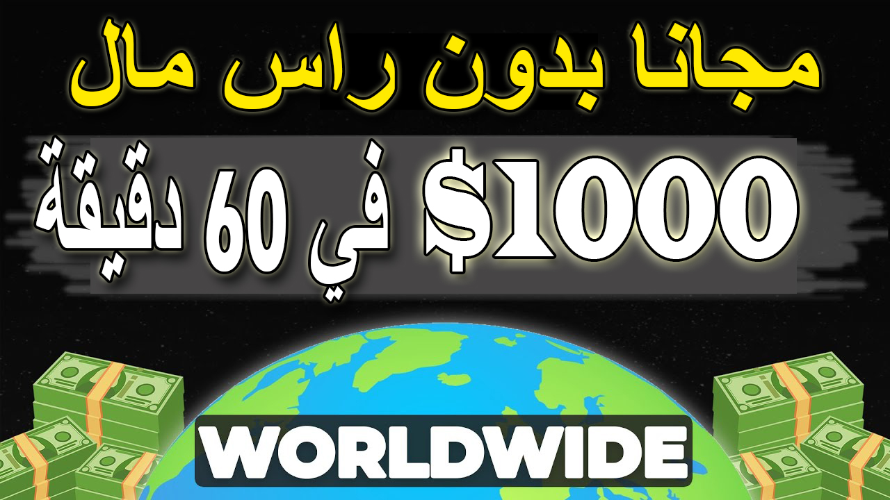 ربح 1000 دولار في 60 دقيقة مجانا لكل الدول العربية الربح من الانترنت