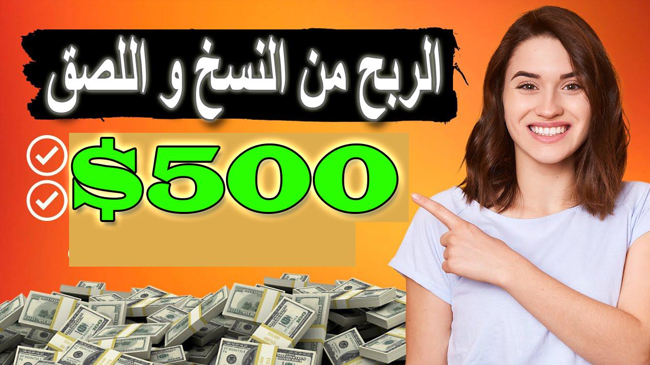 ربح 500 دولار في 30 دقيقة | النسخ و اللصق | الربح من الانترنت