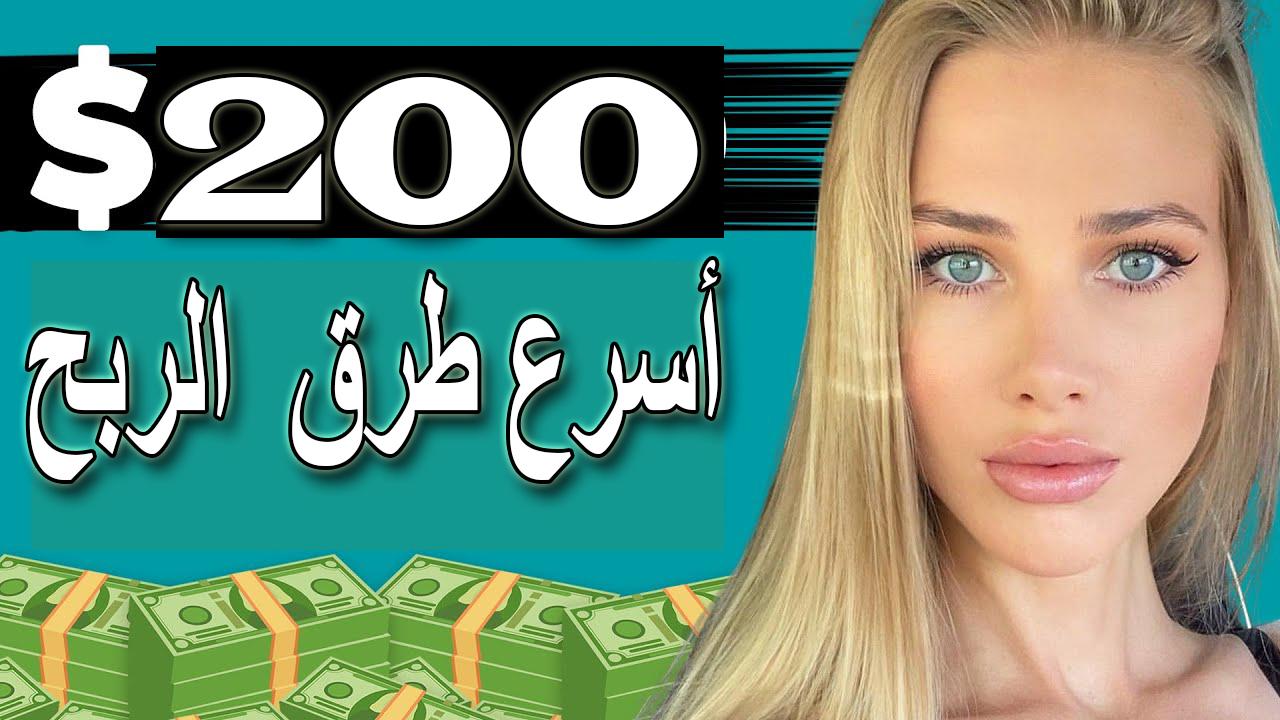 أسرع طرق كسب المال | كيفية الربح من الانترنت بسرعة 2021